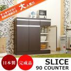 【日本製】 キッチン カウンター 完成品 食器棚 幅90cm 収納 食器棚 ブラウン シンプル モダン スライス90カウンター SLICE