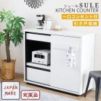 ショッピングキッチン キッチンカウンター 120 間仕切り 食器棚 白 シュール120ミドルボード