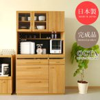 食器棚 105 キッチン収納 レンジ台 完成品 北欧 オクタ105キッチンボード