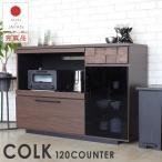 キッチンカウンター 120 収納 完成品 食器棚 コルク120カウンター