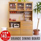 食器棚 完成品 日本製 キッチン収納 大型キッチン収納  レンジ台 140ダイニングボード 木製 ナチュラル