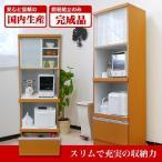 ショッピング食器 食器棚 60 引き戸 日本製 完成品  レンジボード キッチンボード おしゃれ ナチュラル