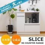 キッチンカウンター 90 レンジ台 収納 完成品 白 スライス90カウンターレンジ(ホワイト)