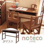 ショッピング学習机 キッズ デスク 机 子供用 学習机 勉強机 デスク  COCO ノッテコ デスク2P