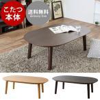 ショッピングこたつ こたつ コタツ テーブル 角丸 長方形 120cm 家具調こたつ フラットヒーター こたつテーブル ベル120