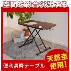 昇降式テーブル 木製 昇降テーブル テーブル 北欧 人気 おしゃれ