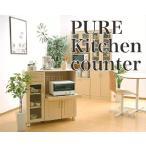 キッチンカウンター 収納 キャスター PUREピュアキッチンカウンター PAS90-90WL
