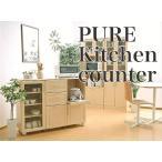 キッチンカウンター 収納 キャスター PUREピュアキッチンカウンター PAS90-120WL