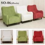 ソファ sofa ソファーチェア 1人掛け ファブリック 布地 SO-06 カジュアル1Pソファ(グリーン)