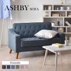ソファ 2人掛け 革 布張り 革ソファ ファブリックソファー  木製 sofa 肘掛け アシュビー2Pソファ