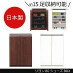 ロータイプ シューズボックス 収納 おしゃれ 木製 リヨン80シューズボックス(ホワイト/ブラウン)