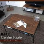 ケルト テーブル リビングテーブル 木製 北欧 アンティーク おしゃれ KELT ケルト