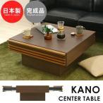 センターテーブル テーブル 木製 おしゃれ 正方形 カーノセンターテーブル