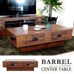 ショッピングテーブル テーブル リビングテーブル アンティーク 木製 北欧 110 バレルセンターテーブル