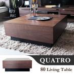 ショッピングテーブル テーブル 木製 正方形 コーヒーテーブル クアトロ80リビングテーブル