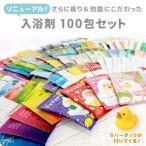 ショッピング入浴剤 入浴剤100個 バスソルト Potch7癒しの入浴剤セット 100個セット 送料無料