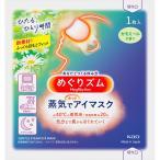 花王 めぐりズム 蒸気でホットアイマスク カモミールジンジャー 箱なし 10枚入 メール便対応 送料無料