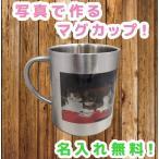 マグカップ ステンレス 写真入り 名入れ文字入れ スタンダードサイズ 保温 断熱 380ml