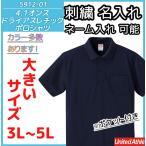 ドライポロシャツ 大きいサイズ ポケット付き 速乾 無地 メンズ レディース 名入れ対応 刺繍 オーダーメイド ネーム入れ ユナイテッドアスレ5912
