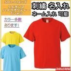 Tシャツ 無地 メンズ 標準サイズ 名入れ対応 刺繍 オーダーメイド オリジナル ネーム入れ ユナイテッドアスレ500101