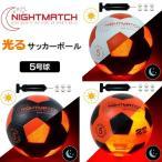 光るサッカーボール 5号球 選べる3カラー NIGHTMATCH ナイトマッチ LED ライトアップ サッカーボール 空気入れポンプ・予備電池付