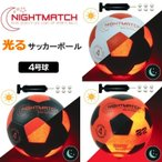 光るサッカーボール 4号球 選べる3カラー NIGHTMATCH ナイトマッチ LED ライトアップ サッカーボール 空気入れポンプ・予備電池付