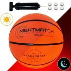 光るバスケットボール 7号球 NIGHTMATCH ナイトマッチ LED ライトアップ バスケットボール 空気入れポンプ・予備電池付
