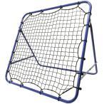 【訳あり品】REFREEZE(リフリーズ) リバウンドネット ブルー 室内 屋外兼用 リバウンダー サッカー フットサル 野球 練習 トレーニング