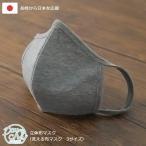 布マスク 洗える マスク 日本製 「グレー 無地 マスク」 在庫あり 即納 綿 コットン ポリエステル 大人 子供 レディース メンズ 小さめ 大きめ 布 個包装