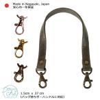 バッグ 持ち手 レザーニフティー グレイ ハンドル ナスカン付き バッグ用 ポーチ用 1.5cm×37cm