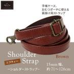 ショルダーストラップ レザーニフティーブラウン ショルダーベルト 単品 母子手帳ケース バッグ用 ポーチェ pouche