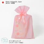 大切な方への贈り物。出産祝いやお誕生日のお祝いに。