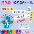 ショッピングシール お名前  漢字シール (シール321片) 学用品・介護施設の文房具や持ち物の名前付けの防水対応フィルムの名前シール