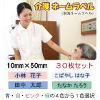 ショッピングシール 介護お名前シール N-23-A(10mm×50mm) 介護施設入所用 介護布シール 【耐洗ネームラベル:30枚セット】