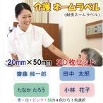ショッピングシール 介護お名前シール N-23-B(20mm×50mm) 介護施設入所用 介護布シール 【耐洗ネームラベル:30枚セット】