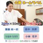 ショッピングシール 介護お名前シール N-25-B(20mm×50mm) 介護施設入所用 介護布シール 【耐洗ネームラベル:100セット】