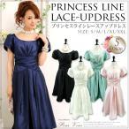 結婚式 二次会 ドレス パーティー ワンピース フォーマル お呼ばれ 編み上げ プリンセスライン ドレープ 1387