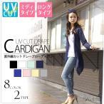 選べる6色 UVカ-デ カーディガン UVカット 羽織り 紫外線カット ドレープ ブラック ネイビー カーディガンUV カーデ 長袖 1751