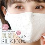 夏用 冷感 シルク  冷感マスク 夏用マスク 接触冷感 洗える マスク 涼しい 製 ひんやり UVカット マスクケース 夏 生地 シルクマスク UV 高機能 393201712