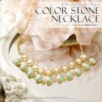 ショッピングネックレス ネックレス 結婚式 ビジュー 首飾り アクセサリー カラーストーン ペンダント 大人 お呼ばれ パーティー a027