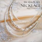 ネックレス 結婚式 パール ロングネックレス 3way 2way 首飾り Necklace レディース ペンダント ビジュー pearl パ-ル アクセサリー パーティー a190143