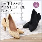 パンプス ラメ レース パーティーシューズ ポインテッドトゥ 結婚式 フォーマル ハイヒール 靴 レディス レディースファッション 小さいサイズ 大きい s036