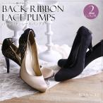 パンプス レース パーティーシューズ ポインテッドトゥ 結婚式 ハイヒール 靴 レディス レディースファッション 小さいサイズ 大きいサイズ 20代30代40代s037
