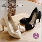 ショッピング パンプス ビジュー パール 花 パーティーシューズ 靴 結婚式 ワンピース パーティードレス フォーマルドレス お呼ばれ ドレス フォーマル 服 服装 s042