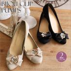 パンプス パール ビジュー パーティーシューズ ビーズ シューズクリップ 靴 結婚式 ワンピース パーティードレス フォーマルドレス お呼ばれ s047