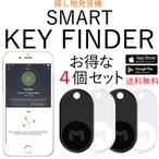 キーファインダー 探し物 発見器 4つ セット スマートフォン iphone アプリ 対応