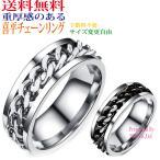 戒指 - 喜平 チェーン リング 指輪 ステンレス メンズ アクセ シルバー ブラック