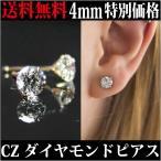 送料無料 CZダイヤモンド ピアス イヤリング アクセサリー レディース 4mm
