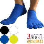 靴下 スポーツ ソックス 3足セット 5本指ソックス 5本指靴下 ランニングソックス トレーニング ジム
