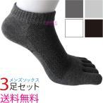 ソックス 5本指 靴下 メンズ 3足 セット スポーツ トレーニング ジム ランニング 人気